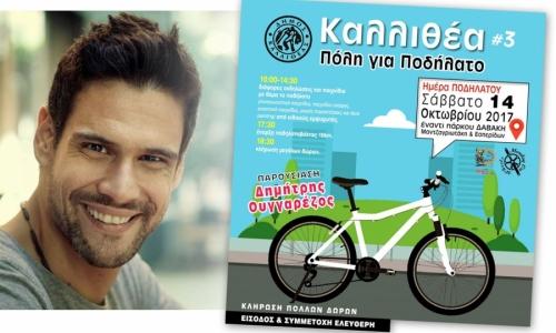 Το Σάββατο όλοι οι δρόμοι οδηγούν στην Καλλιθέα - Γιορτή ποδηλάτου από το πρωί έως το βράδυ