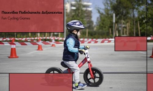 Κέντρο Πολιτισμού: Κόλλες, υφάσματα, χρώματα και ποδήλατα για όλη την οικογένεια