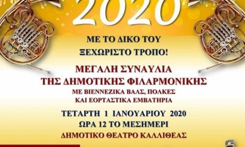 Η Δημοτική Φιλαρμονική υποδέχεται το 2020 με μία ξεχωριστή συναυλία