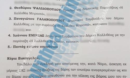 Πολιτική θυέλλα στην Καλλιθέα από την καταδικαστική απόφαση για απάτη σε βάρος στελέχους της διοίκησης του δήμου
