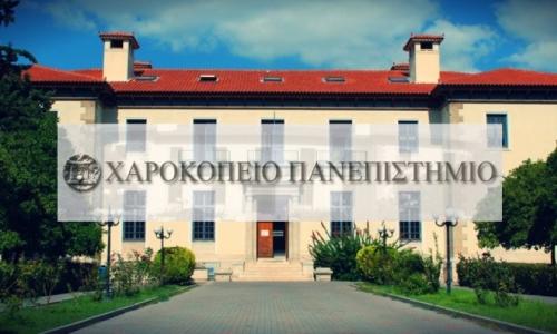 Διαδικτυακή εκδήλωση γνωριμίας με το Χαροκόπειο Πανεπιστήμιο για μαθητές Λυκείου στην Καλλιθέα