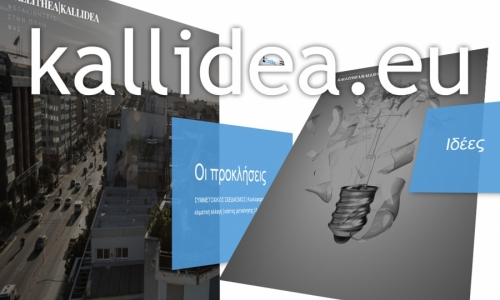 Kallidea - Οι Καλλιθεάτες αλλάζουν την καθημερινότητα στην πόλη - Άνοιξε η πλατφόρμα υποβολής προτάσεων