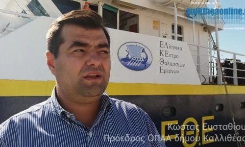 Στην Καλλιθέα η καθαρότερη θάλασσα από Πειραιά μέχρι Λαγονήσι – Έρευνα του ΕΛΚΕΘΕ