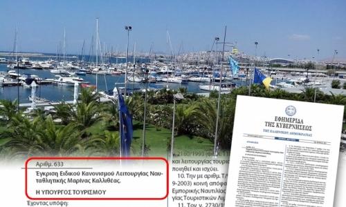 Πρώτη φορά με υπογραφή Κουντουρά - Εγκρίθηκε ο Κανονισμός της μαρίνας Καλλιθέας- To party στη μαρίνα, τέλος - Ο δήμος ανακτά τον έλεγχο της περιοχής