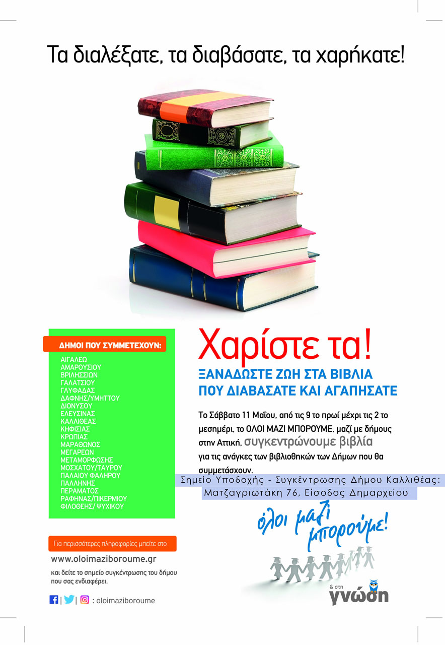 skai OMM BOOKS APR19 AD305X463mm 01newcorrected